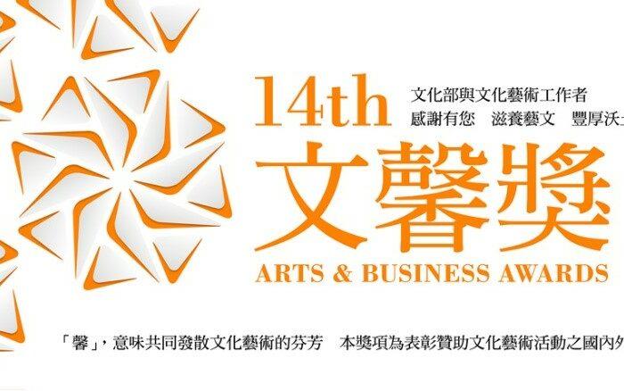 榮獲兩次文化部文馨獎,麗富康支持文化藝術!