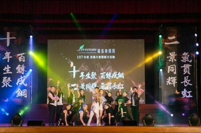 人生不設限,麗富康國際年度表揚大會